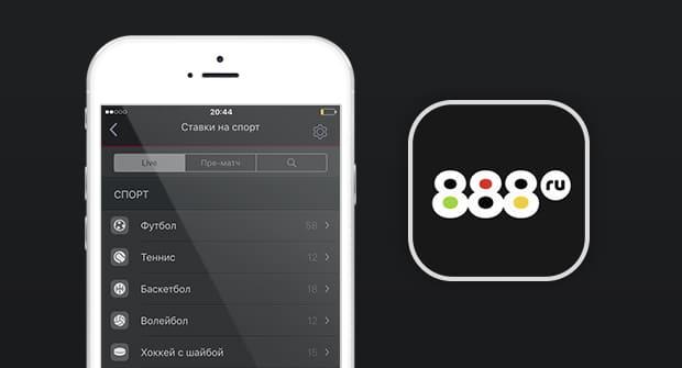 Приложение 888.ru