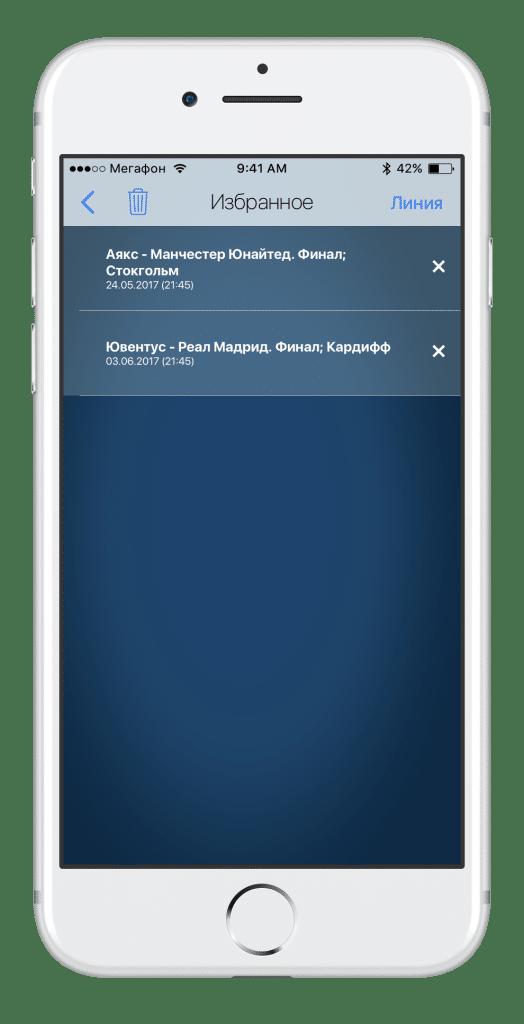 1хСтавка для iOS: live- и premantch режимы