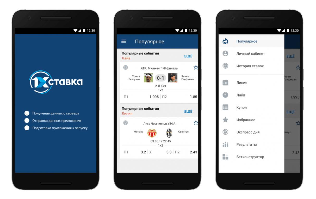 1х ставка для Андроид: интерфейс
