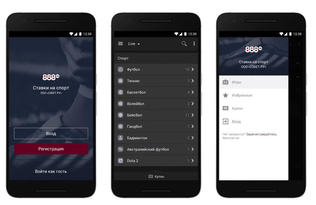 Приложение 888.ru для Андроид: функционал конторы