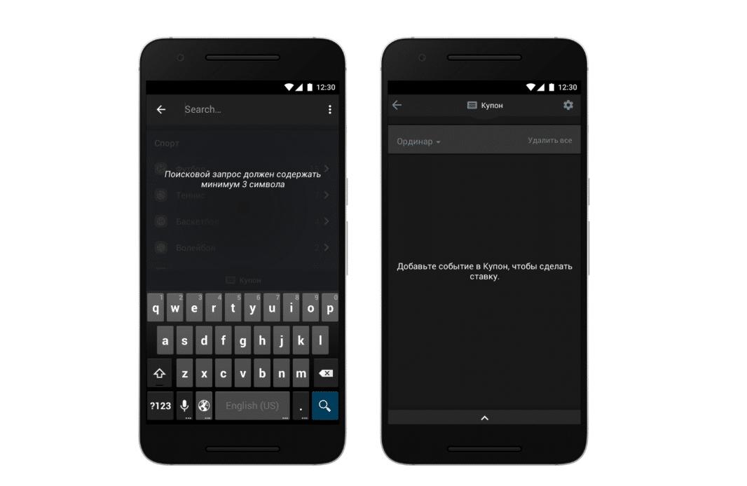 Приложение 888.ru для Андроид: интерфейс прилоэения