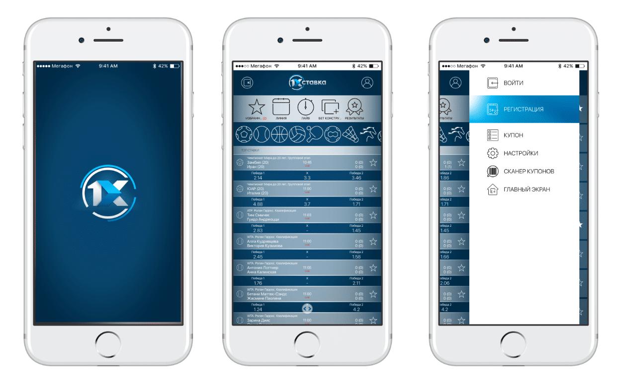 Приложение 1x ставка для iOS: интерфейс