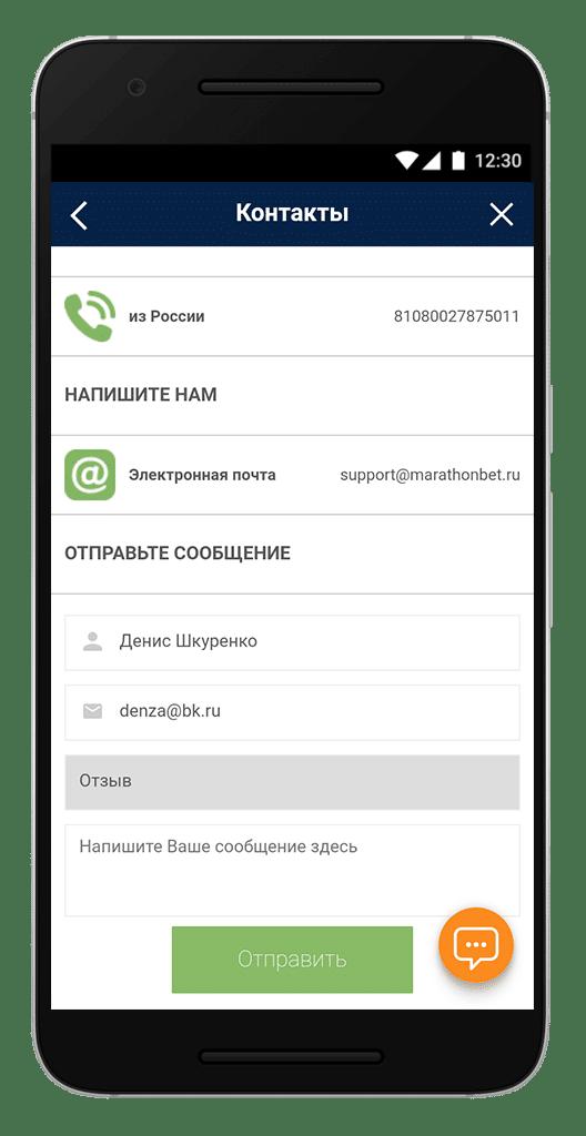 Букмекерская контора марафон приложение [PUNIQRANDLINE-(au-dating-names.txt) 45