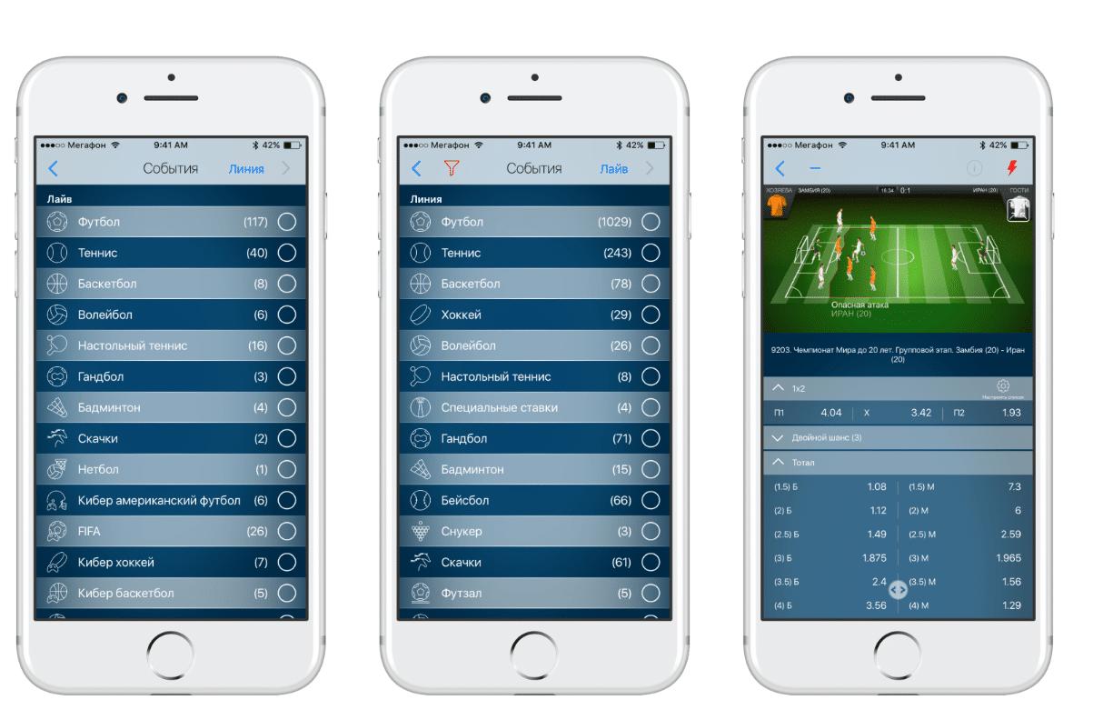 Приложение 1x ставка для iOS: шрифты и цвета