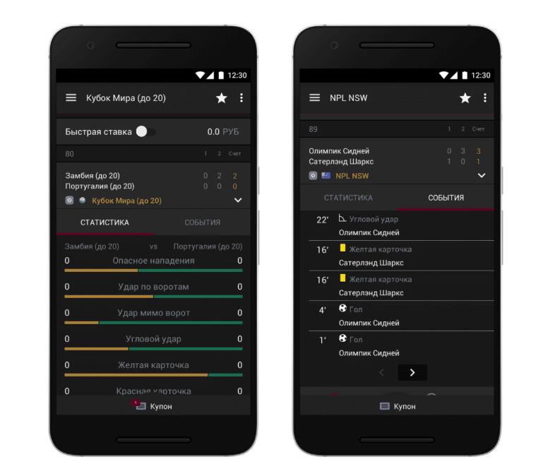 Приложение 888.ru для Андроид: оформление разделов со статистикой