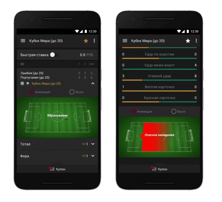 Приложение 888.ru для Андроид: ход игры