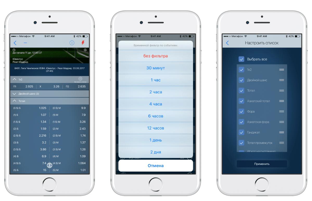 1хСтавка для iOS: доступ с помощью Touch ID