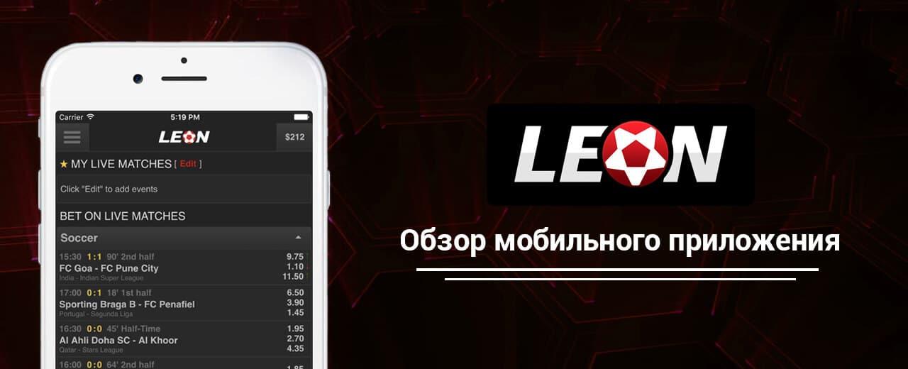 Мобильное приложение Леон