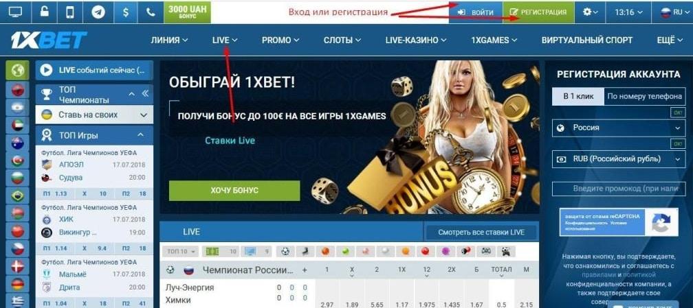 1xbet live ставки на спорт букмекерская контора