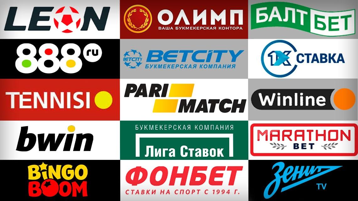 россии топ конторы букмекерские