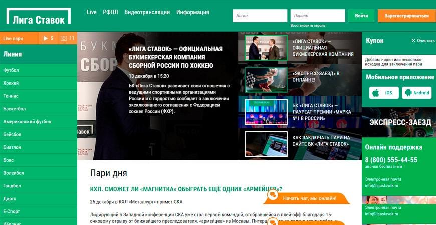 Ставки на киберспорт в БК Лига Ставок