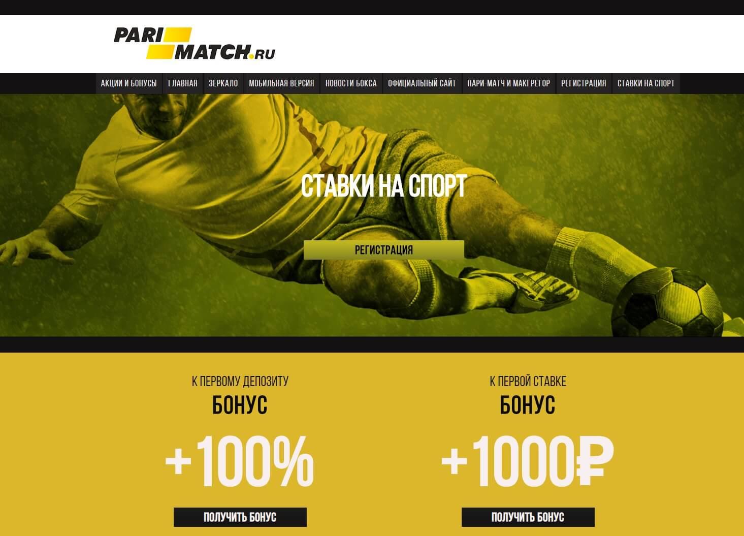 контора parimatch спорт и ставки онлайн на букмекерская