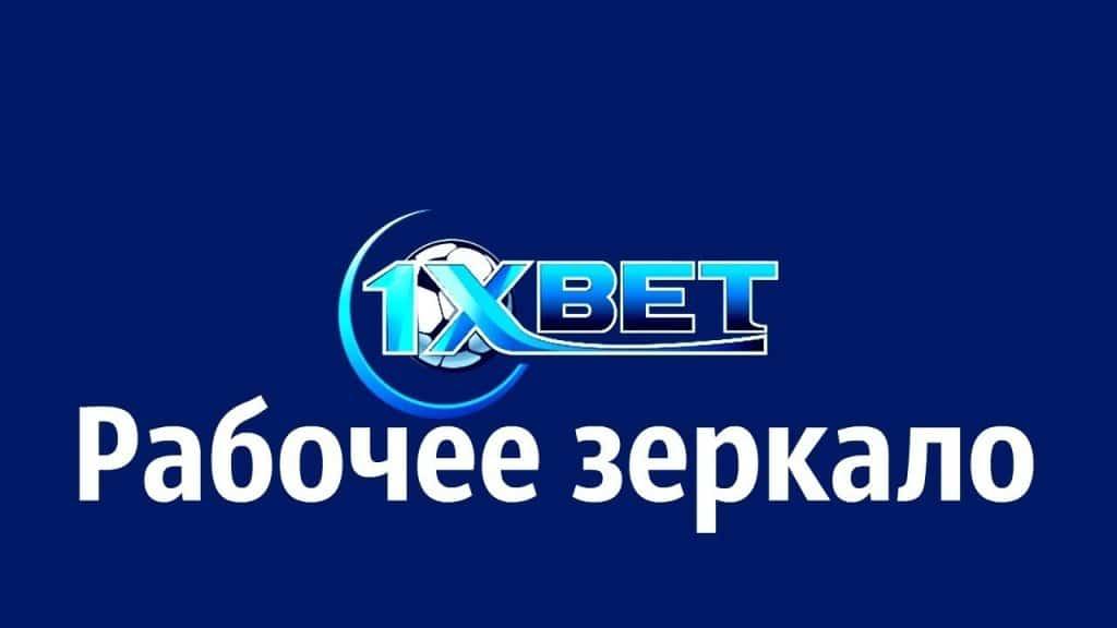 1 xbet ru букмекерская контора зеркало