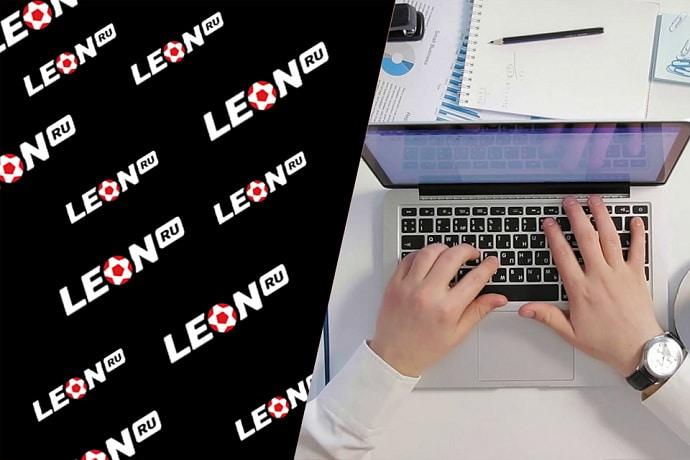 Как делать экспресс ставки в БК Леон