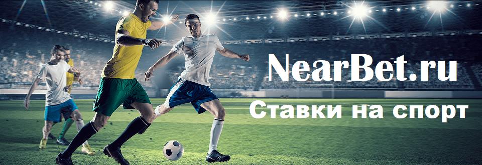 NearBet.ru - онлайн ставки на спорт