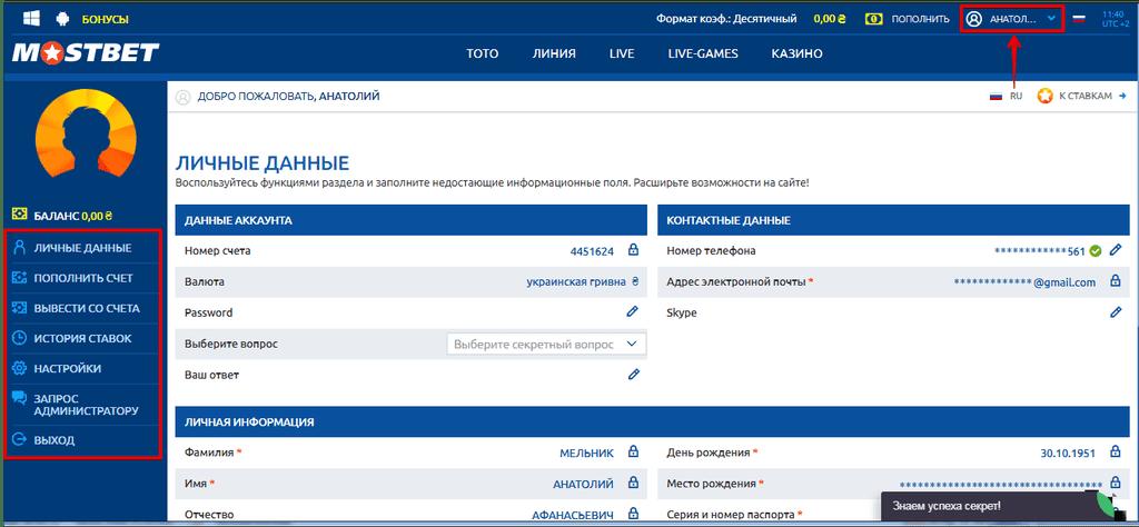 kak-voyti-v-lichnyy-kabinet-mostbet.png