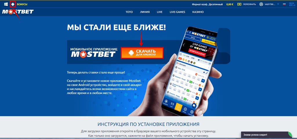 Мостбет приложение на айфон