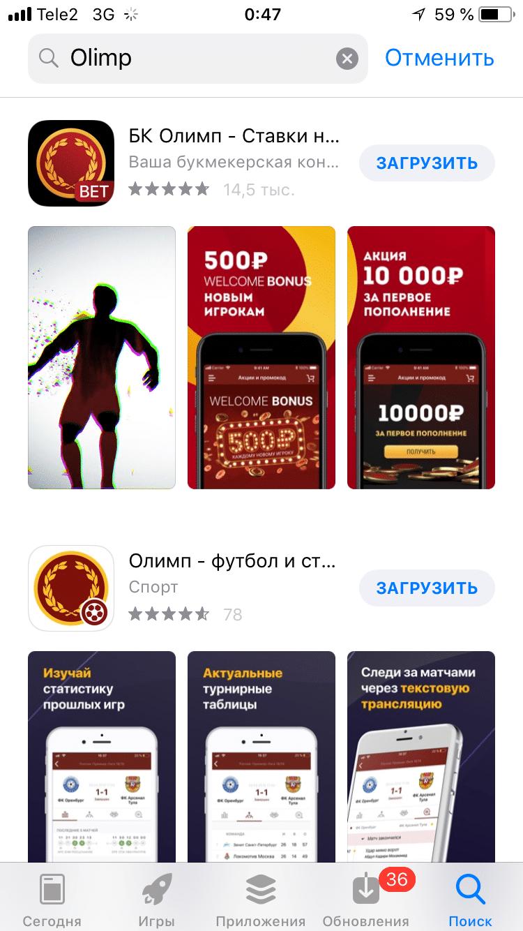 olimp мобильное приложение AppStore