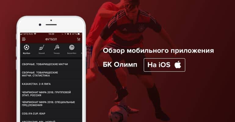 Приложение БК Олимп для iPhone