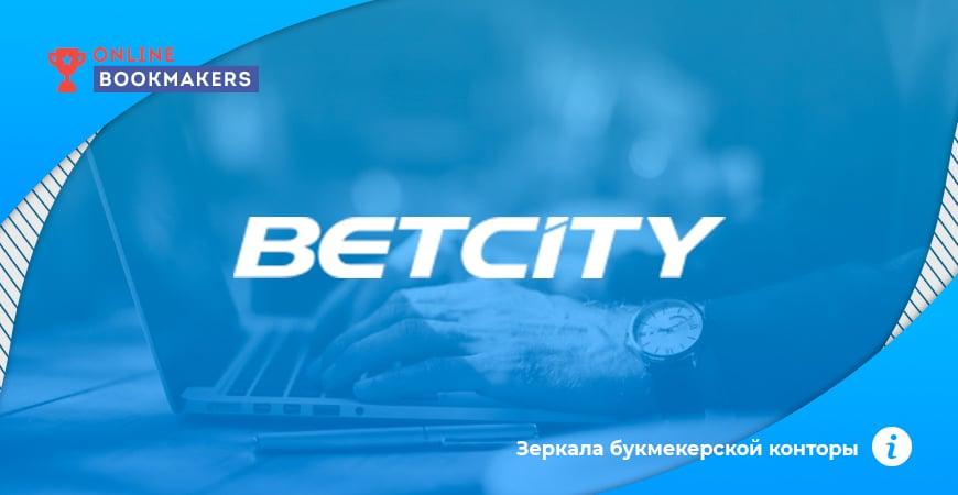 Betcity букмекерская контора тотализатор