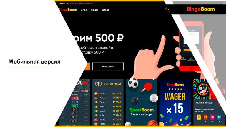 Мобильная версия Bingo Boom сайта