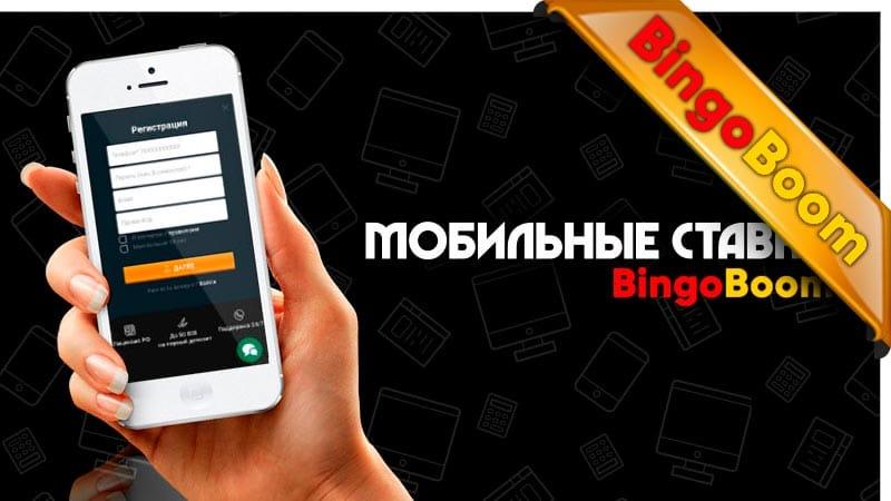 Где скачать приложение Бинго Бум на андроид и IOS