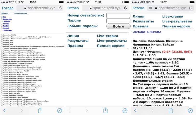 Приложение БК Зенит: преимущества и недостатки Андроид-версии