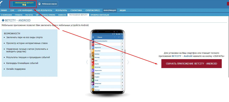 скачать бетсити на андроид
