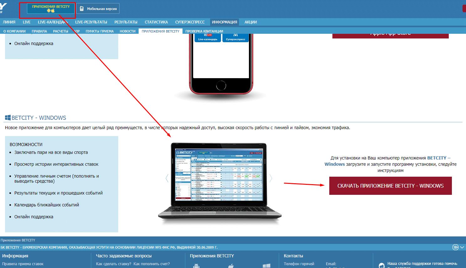 бетсити приложение windows скачать