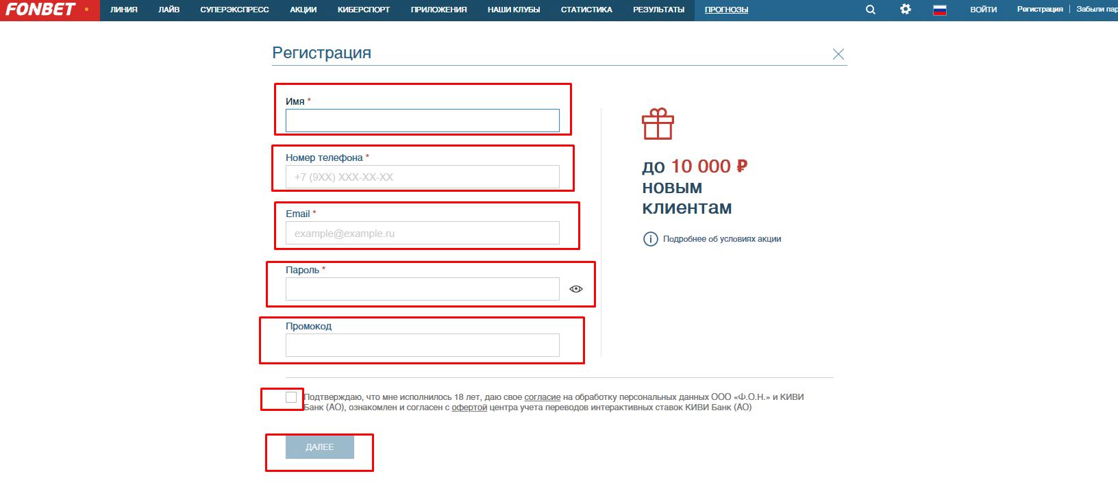 Как зарегистрироваться в БК Фонбет