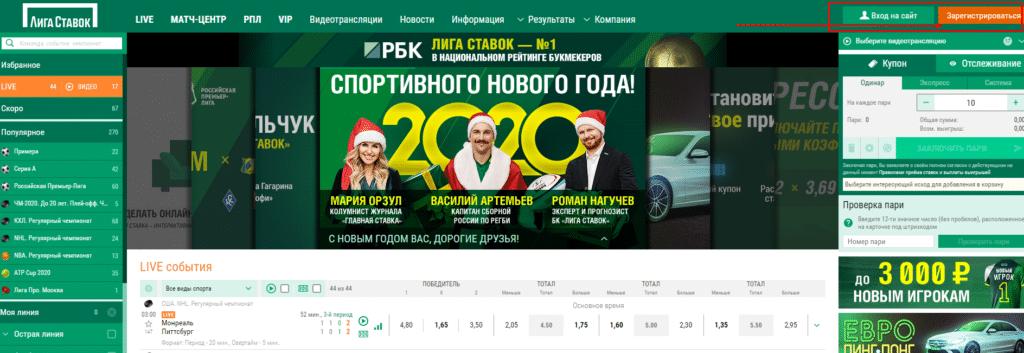Ligastavok Ru официальный сайт скачать
