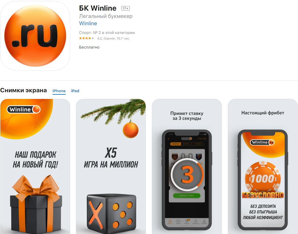 winline букмекерская контора мобильная версия android скачать бесплатно