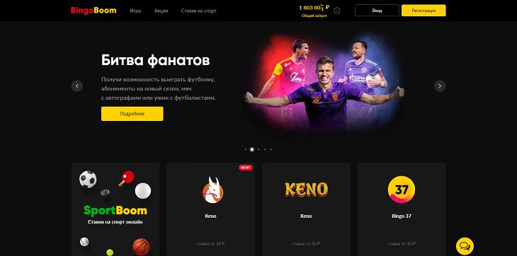Бинго бум официальный сайт обзор
