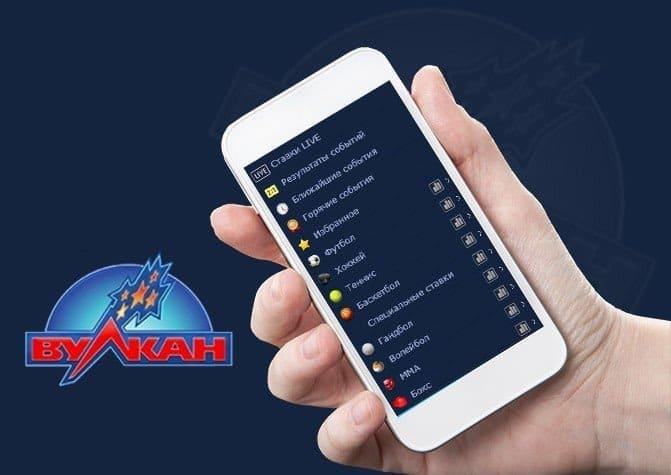 Скачать ВулканБет на андроид бесплатно