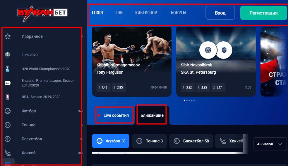 Вулканбет обзор официального сайта