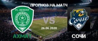 Ахмат — Сочи: прогноз и ставка на матч