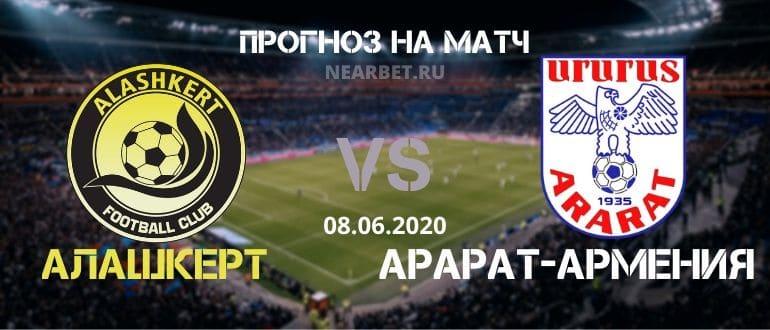 Алашкерт Мартуни - Арарат-Армения: прогноз и ставка на матч