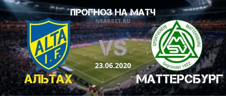 Альтах — Маттерсбург: прогноз и ставка на матч