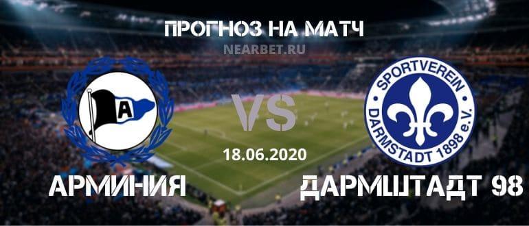 Арминия — Дармштадт 98: прогноз и ставка на матч