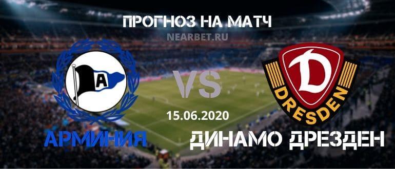 Арминия — Динамо Дрезден: прогноз и ставка на матч