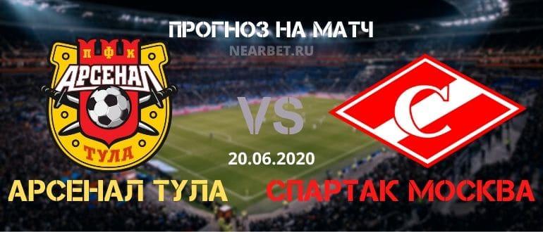 Арсенал Тула — Спартак Москва: прогноз и ставка на матч