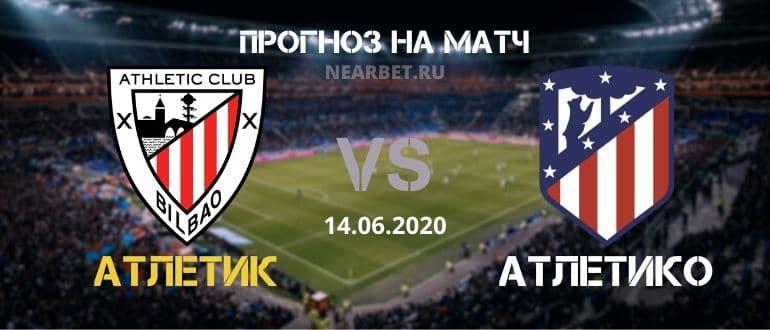 Атлетик — Атлетико: прогноз и ставка на матч