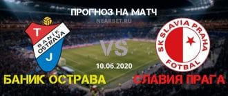 Баник Острава – Славия Прага: прогноз и ставка на матч