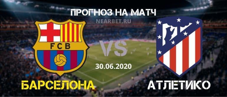 Барселона — Атлетико: прогноз и ставка на матч