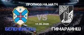 Белененсеш - Гимарайнш: прогноз и ставка на матч