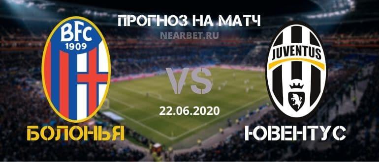 Болонья — Ювентус: прогноз и ставка на матч