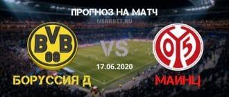 Боруссия Д — Майнц: прогноз и ставка на матч