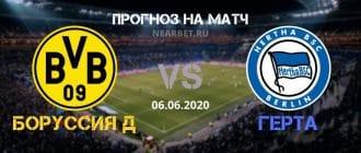 Боруссия Дортмунд – Герта: прогноз и ставка на матч