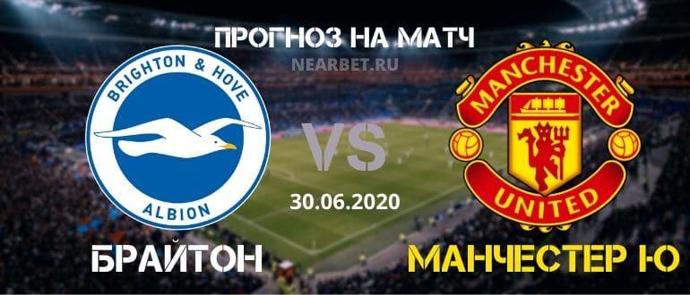 Брайтон — Манчестер Юнайтед: прогноз и ставка на матч