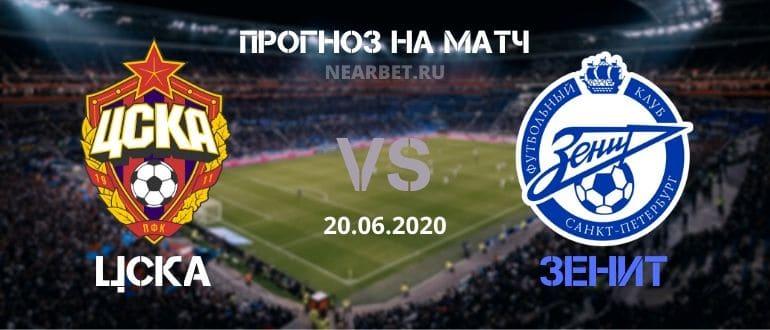 ЦСКА — Зенит: прогноз и ставка на матч